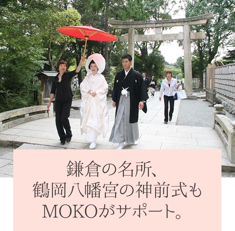 鎌倉の名所、鶴岡八幡宮の神前式もMOKOがサポート